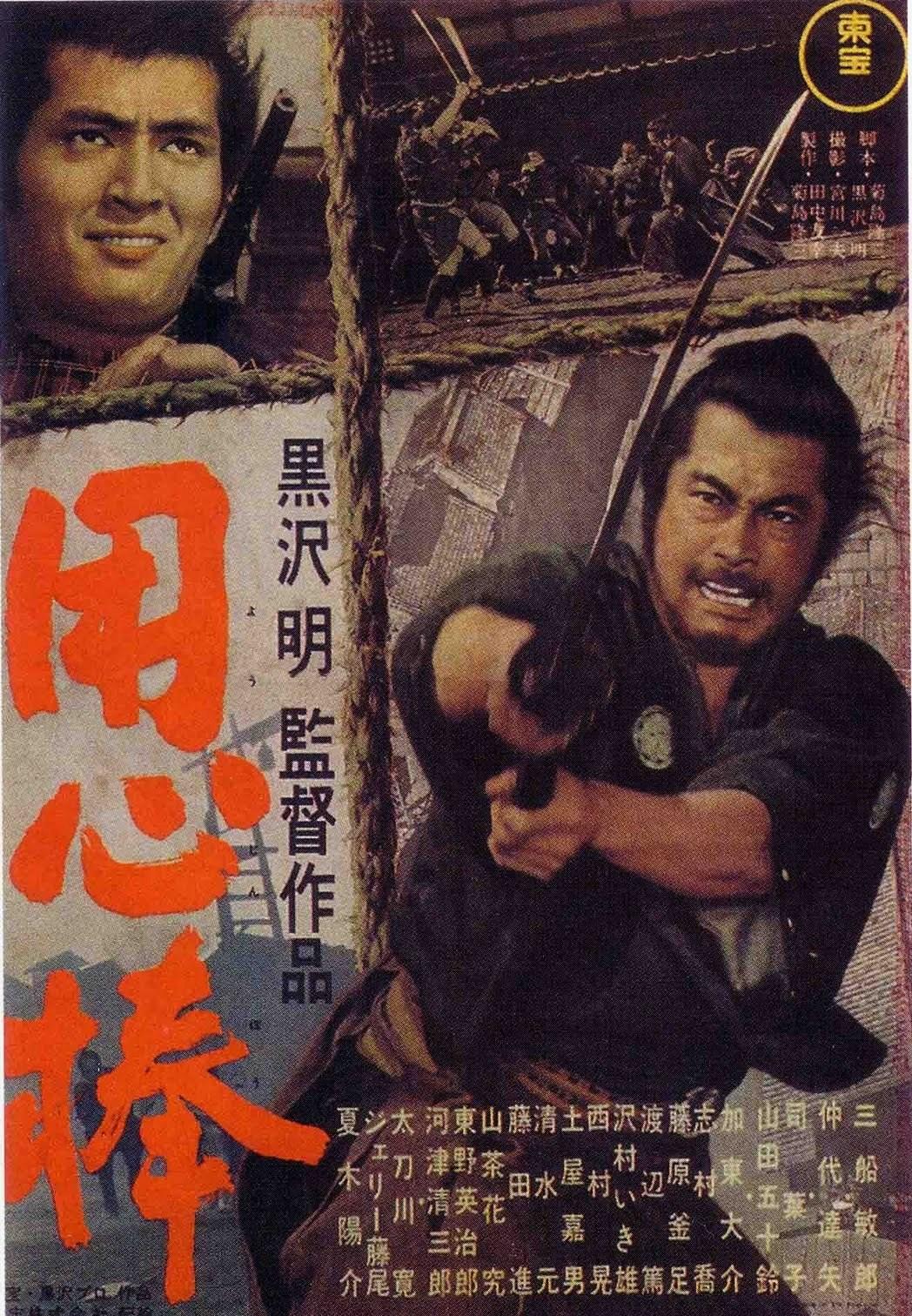 yojimbo_poster